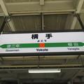 横手駅 駅名標【奥羽線】