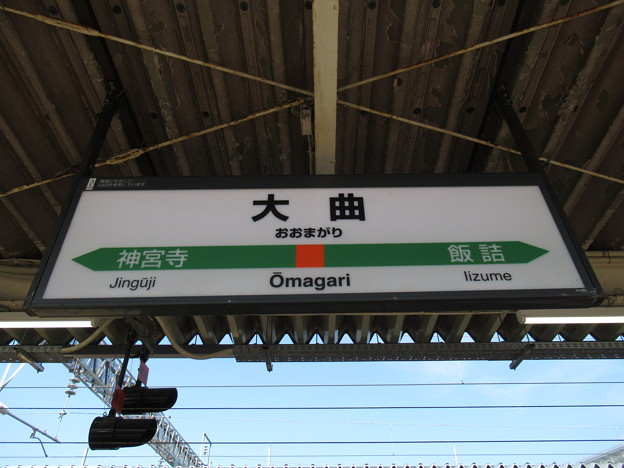 大曲駅 駅名標【奥羽線】