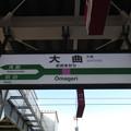 [新]大曲駅 駅名標