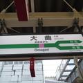 Photos: [新]大曲駅 駅名標