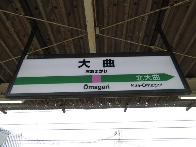 大曲駅 駅名標【田沢湖線】