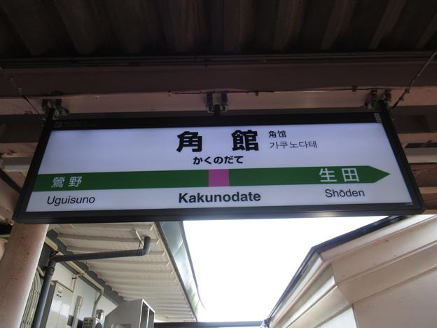 角館駅 駅名標【上り】