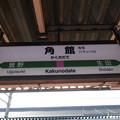 角館駅 駅名標