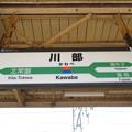 川部駅 駅名標
