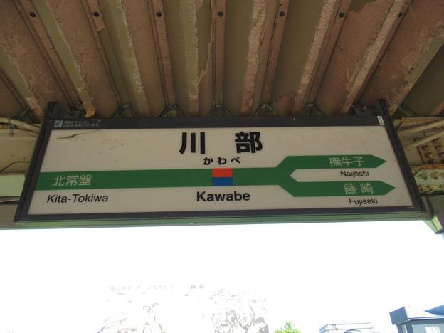 川部駅 駅名標【上り】