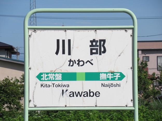 川部駅 駅名標【奥羽線】