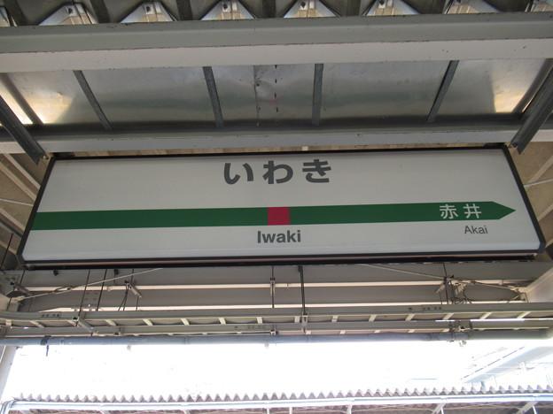 いわき駅 駅名標【磐越東線】