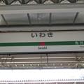 Photos: いわき駅 駅名標【磐越東線】