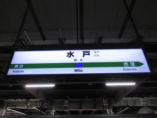 水戸駅 駅名標【常磐線 上り】