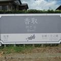 香取駅 駅名標【2】