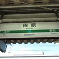 佐原駅 駅名標