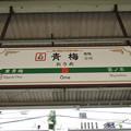 Photos: #JC62 青梅駅 駅名標【下り】