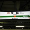 #JC19 立川駅 駅名標【青梅線 下り】