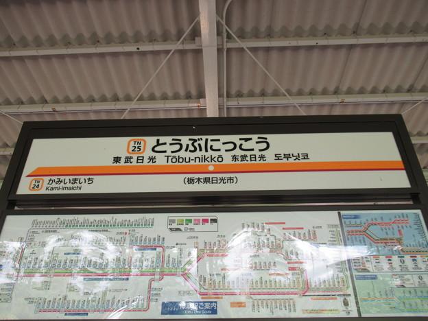 #TN25 東武日光駅 駅名標