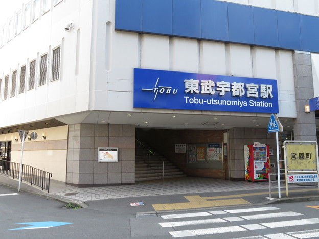 東武宇都宮駅 東口