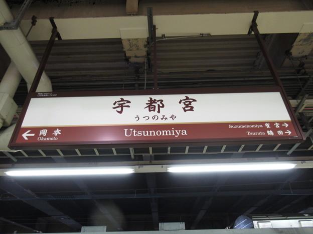 宇都宮駅 駅名標【日光線】