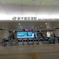 Photos: 新千歳空港駅