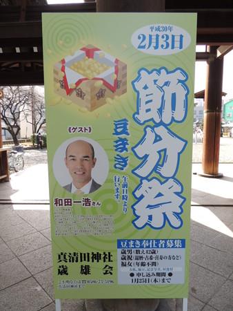 節分祭に和田さん。