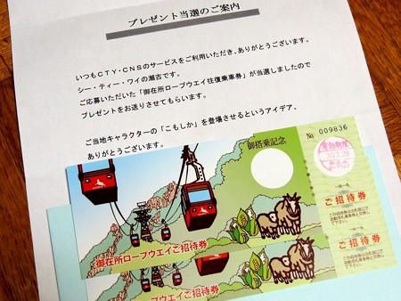 2/26(月) 三重県菰野町 御在所ロープウエイに乗ってみた・・・ちょっと雪景色。