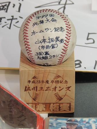 兵庫大会のHR記念。