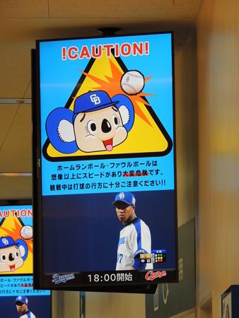 5/15(火) 広島戦 岡田俊哉投手の復活登板とか ドアラのバク転タイムとか・・・。