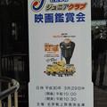映画鑑賞イベント。