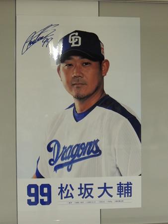 松坂大輔投手。