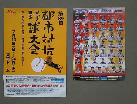 都市対抗野球大会。