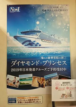 旅行会社にポスター。