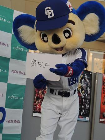 11/25(日) イオンモール名古屋茶屋のスポーツアクションでドアラのお昼ごはんジェスチャーとか。