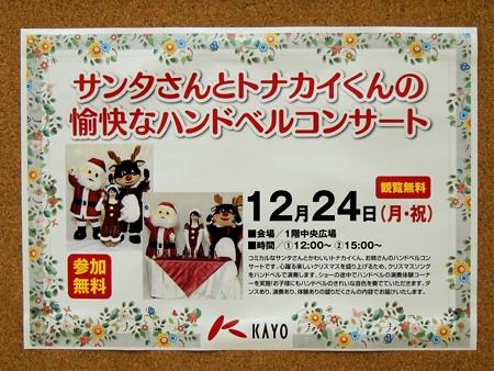12/24(月) 日永カヨーで サンタさんとトナカイくん愉快なハンドベルコンサート♪