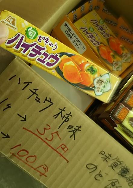 1個35円 / 3個100円。
