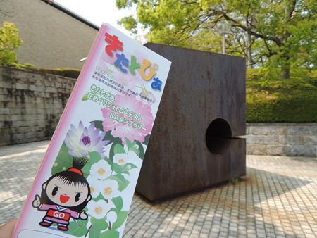 三重県立美術館。