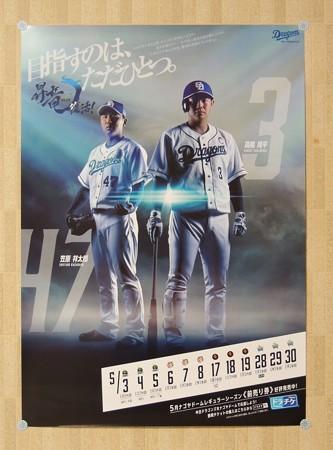 笠原投手と周平選手。