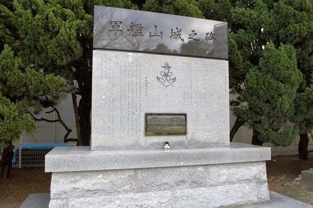 山城慰霊碑