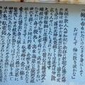 写真: 菅原道真公にまつわる案内板