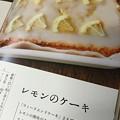 写真: 1月6日 レモンのケーキ