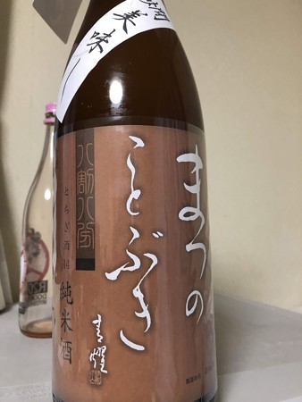 松の寿 純米 とちぎ酒14 八割八分 燗美味し ひやおろし