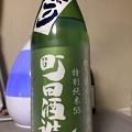 Photos: 町田酒造 特別純米55 美山錦 無濾過生酒 限定にごり