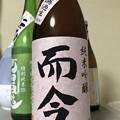 Photos: 而今 純米吟醸 千本錦無濾過生