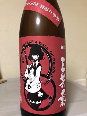 三芳菊 WILD-SIDE 等外米 無濾過生原酒 袋吊り雫酒