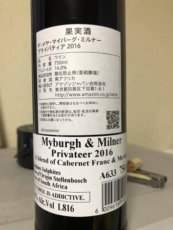 Myburgh & Milner PRIVATEER 2016 裏