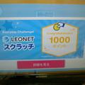 レオネットスクラッチ1000ポイント当たった☆