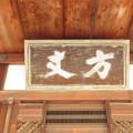 正伝寺・方丈2