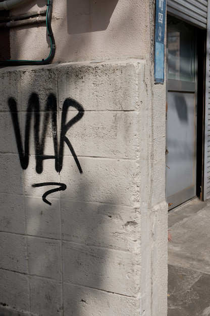 Photos: WAR