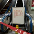 Photos: 立入禁止