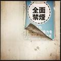 Photos: 全面禁煙