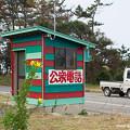 Photos: 公衆電話小屋