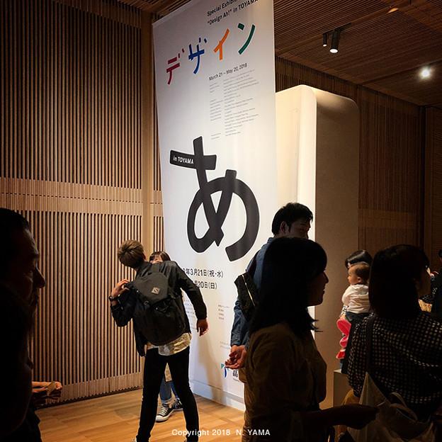 デザインあ展 in TOYAMA