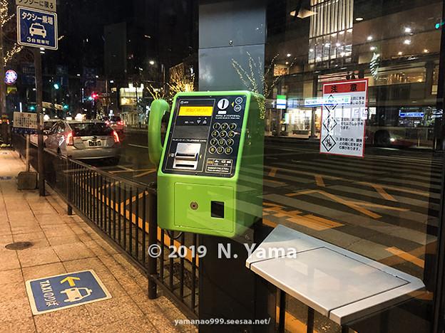 2019年1月19日、金沢市武蔵が辻の公衆電話